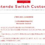 switch22日予約