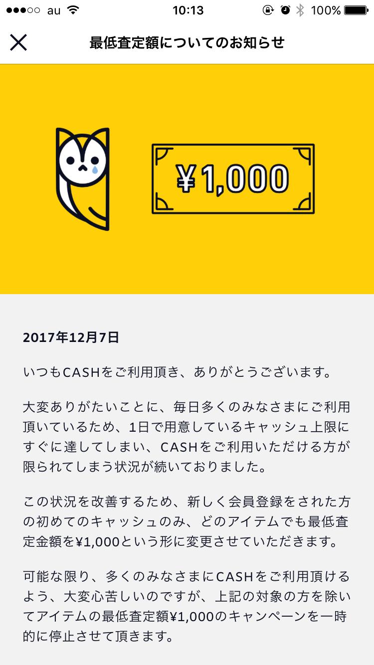 cash最低査定額300円
