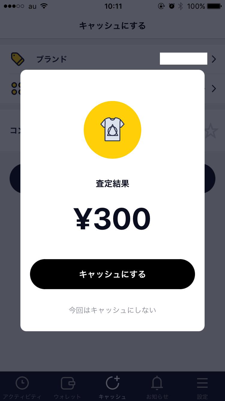 CASH査定300円