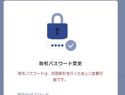 sbivc 取引パスワード 変更できない