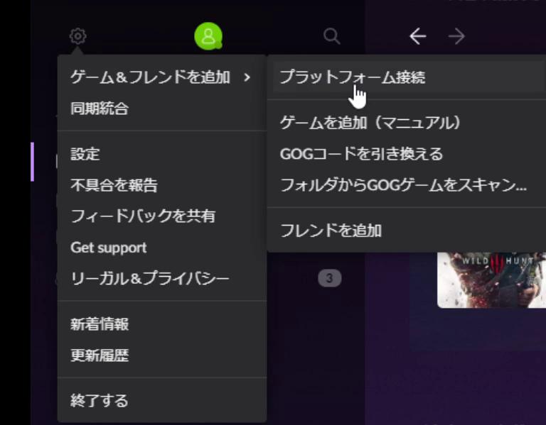 gogプラットフォーム接続