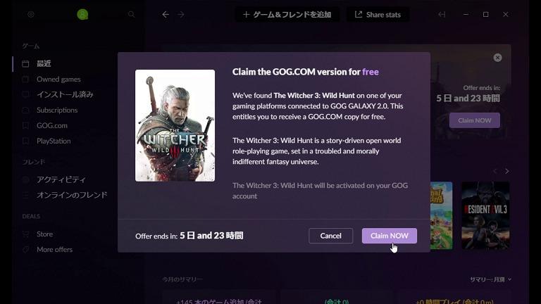 GOGウィッチャー3無料取得バナー2