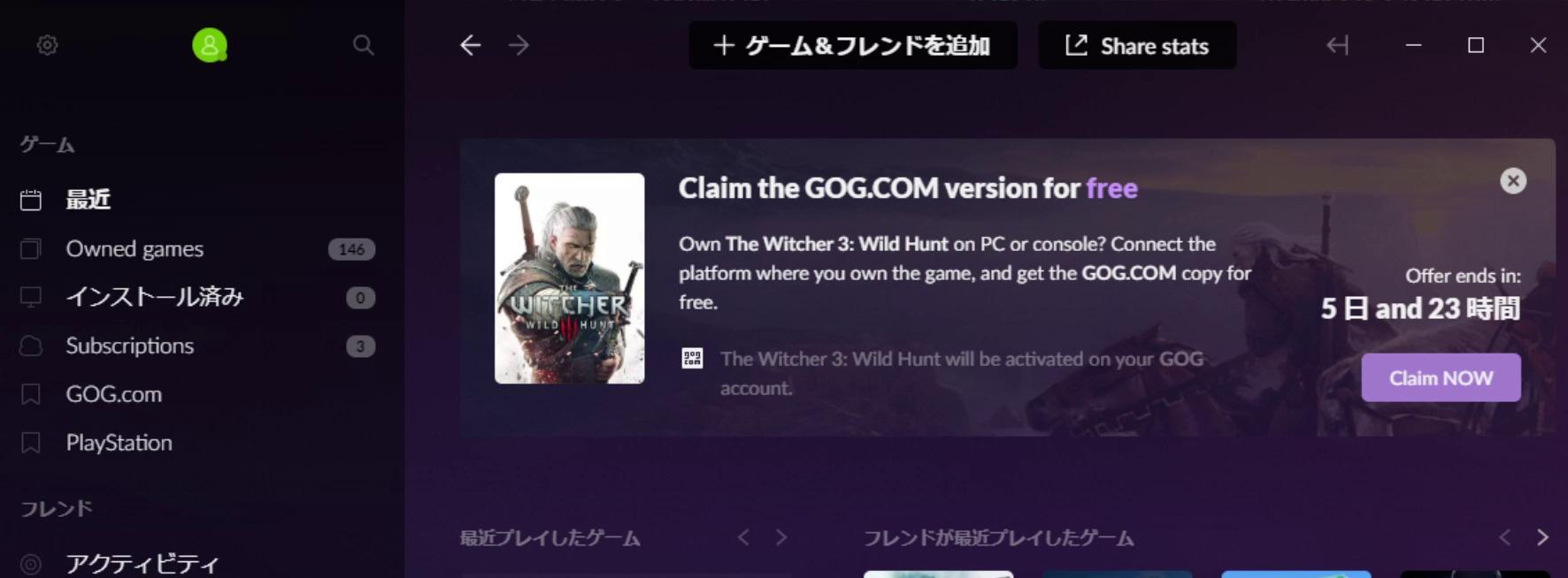 GOGウィッチャー3無料取得バナー