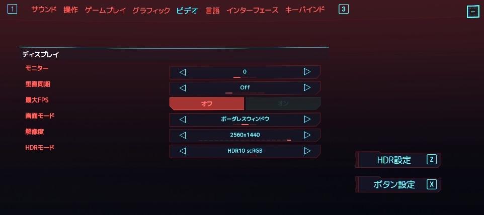 サイバーパンク2077HDRモード選択