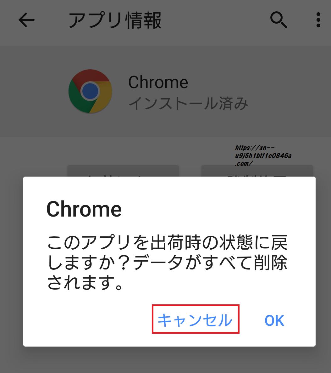 chromeデータの削除キャンセル